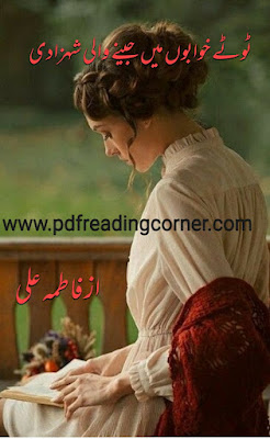 Toty Khwabon Mai Jeeny Wali Shehzadi By Fatima Ali - PDF Book