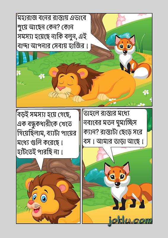 Lion king Bengali joke