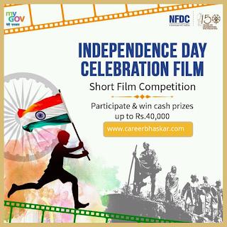 Independence Day Celebration Film Short Film Competition, independence day contest, mygov independence day contest, mygov contests, mygov competition, competition on MyGov, MyGov contest. MyGov Competition On Short Film.