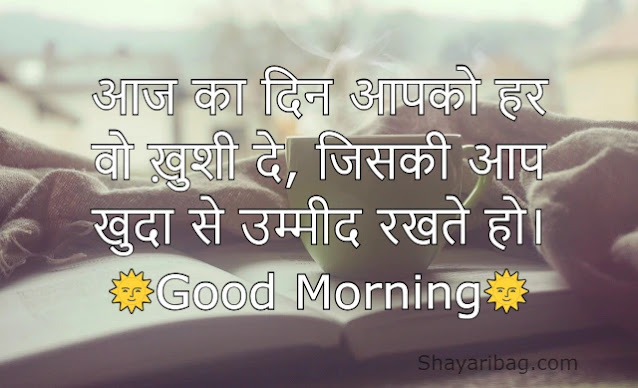 Good Morning Suvichar In Hindi 2021