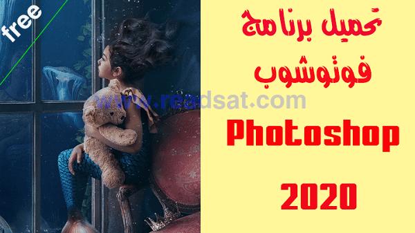 تحميل برنامج فوتوشوب Photoshop 2020 نسخة كاملة مجانا