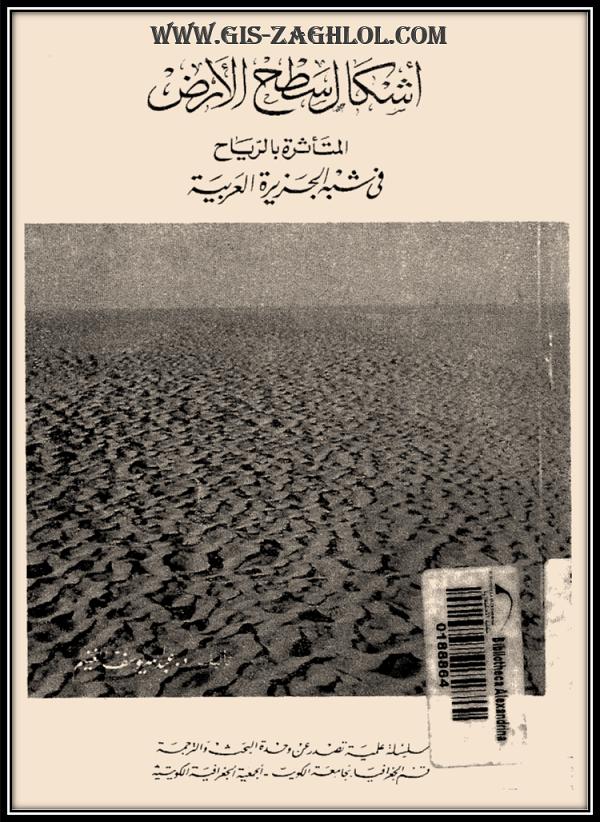 تحميل كتاب أشكال سطح الأرض الناتجة عن الرياح في شبه الجزيرة العربية pdf