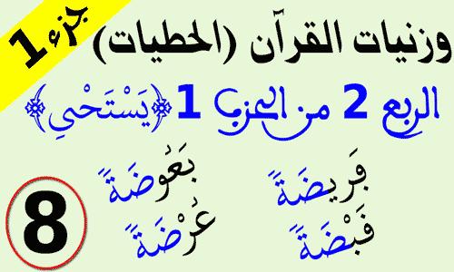 وزنيات القرآن - حطيات ربع (يستحي) - جزء 1