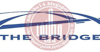 شركة-ذا-بريدج-الكويت