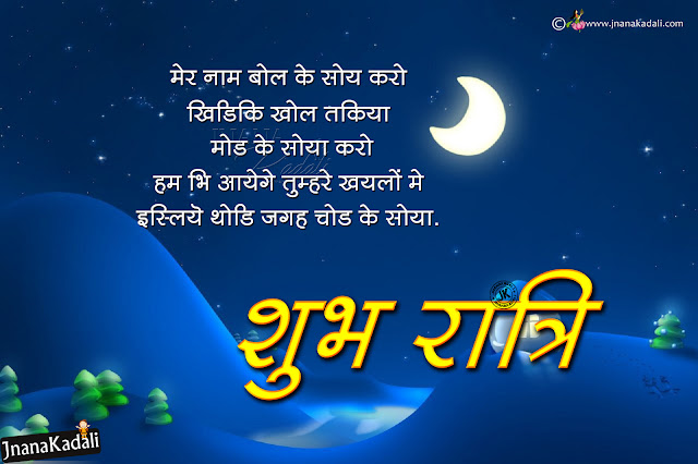 best good night quotes in hindi-motivational good night quotes hd wallpapers
