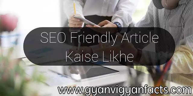 SEO-Friendly-Article-Kaise-Likhe-in-hindi-2020, seo-friendly-article