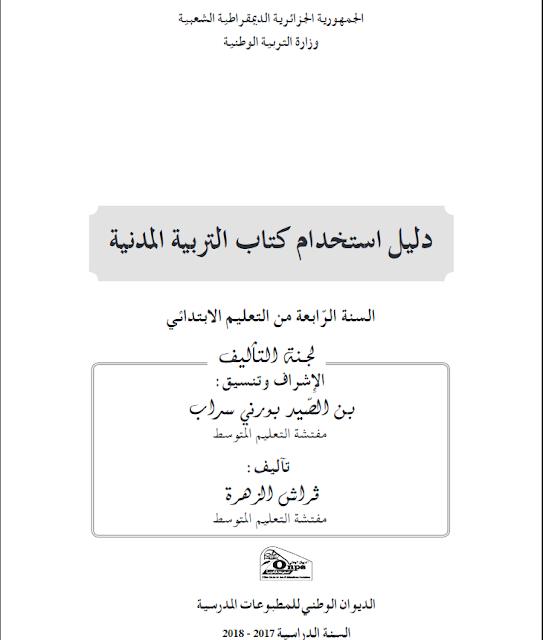 دليل كتاب التربية المدنية للسنة الرابعة إبتدائي الجيل الثاني