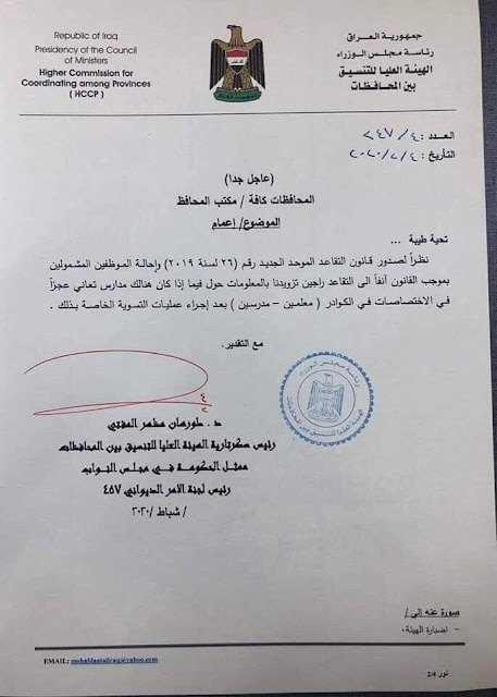 هام 🔥 الأمانة العامة لمجلس الوزراء ترسل اعماماً إلى المحافظات كافة
