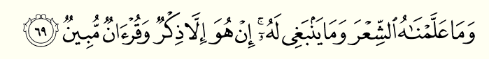Surah yaseen ayat 69