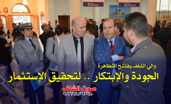 بالفيديو I تظاهرة الأيام الجزائرية للجودة و الابتكار في طبعتها الثانية بولاية الشلف
