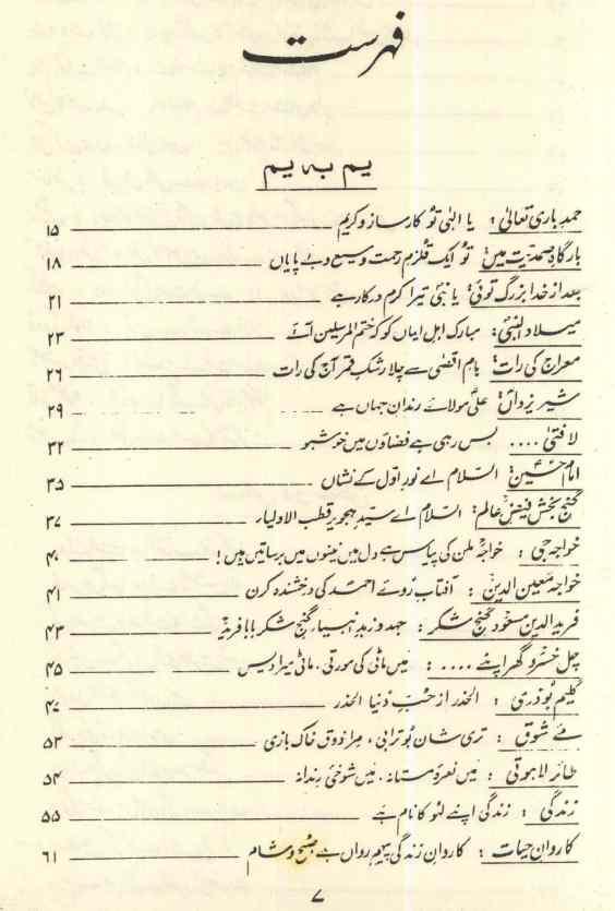 Urdu Sufi Poetry Book