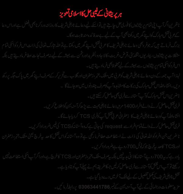 sakht-pareshani-ka-taweez