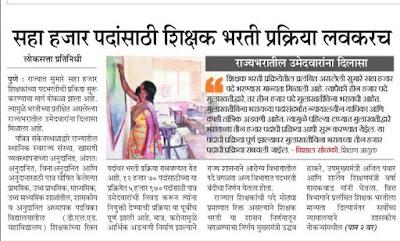 Shikshak Bharti Updates