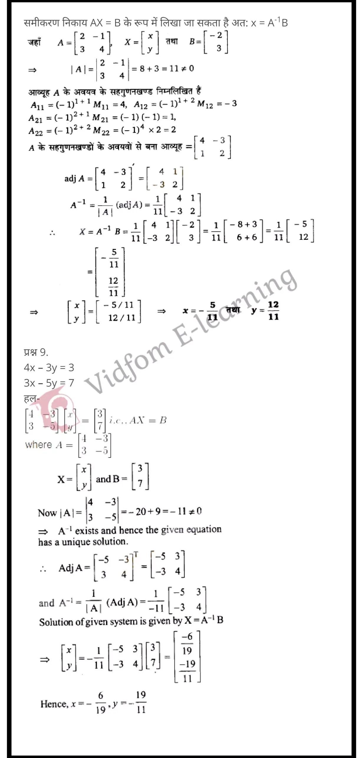 class 12 maths chapter 4 light hindi medium 39