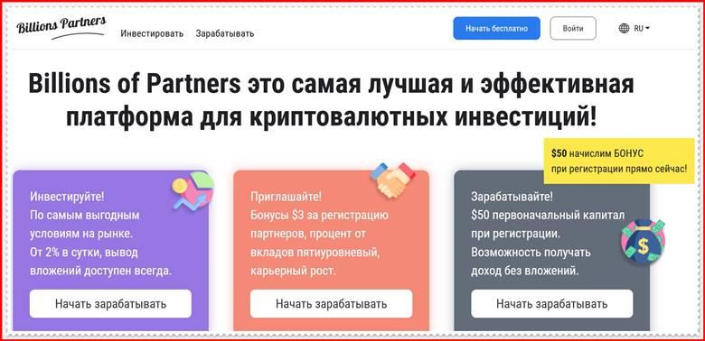 Мошеннический сайт billions.partners – Отзывы, развод, платит или лохотрон? Мошенники