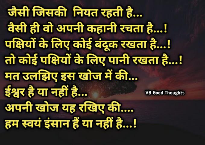 मत उलझिए - हिंदी फोटो सुविचार - Good Thoughts In Hindi On Life
