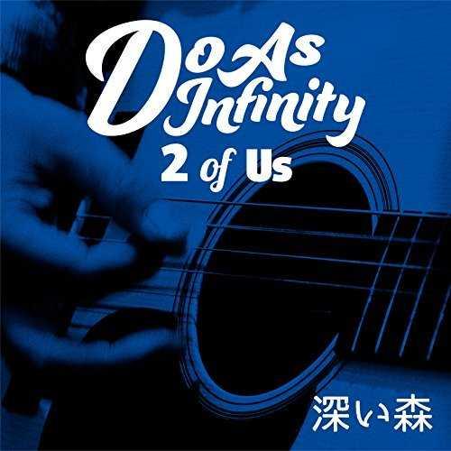[Single] Do As Infinity – 深い森 [2 of Us] (2015.10.21/MP3/RAR)