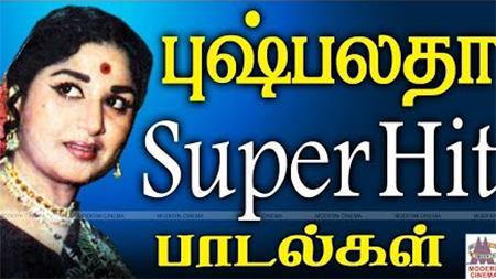 Pushpalatha Super Hit Video Songs