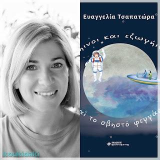 Από το εξώφυλλο του βιβλίου της Ευαγγελίας Τσαπατώρα,  Γήινοι και εξωγήινοι και το σβηστό φεγγάρι, και φωτογραφία της ίδιας