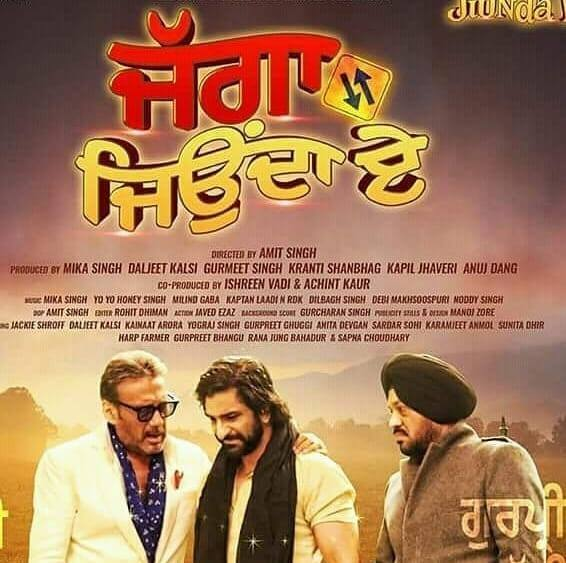 Jagga Jiunda E (2018)  Punjabi Movie Reviews  Daljit Kalsi