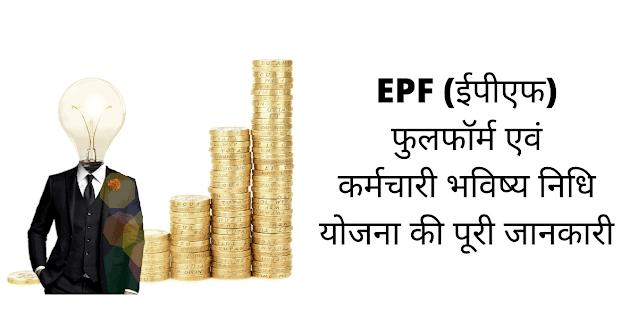 EPF फुल फ़ॉर्म इन हिंदी और EPF योजना क्या है पूरी जानकारी