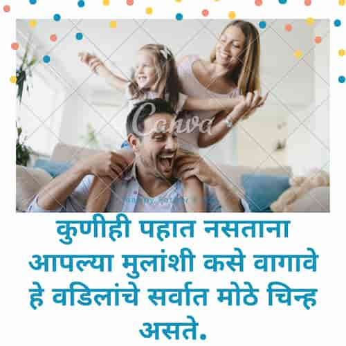 Father's Day SMS in Marathi