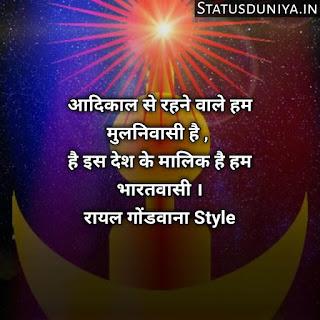 Jay Seva Gondavana Shayari Status Photo Download