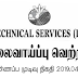 Vacancy In Gsmb Technical Services (Pvt) Ltd  Post Of - Stores Officer