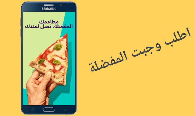 أفضل تطبيق Delivero وتوصيل الطعام مجانا