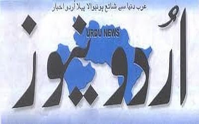 urdunews-jeddah