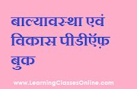 Childhood and Growing Up study material in hindi, Childhood and Growing Up ebook in hindi, Childhood and Growing Up b.ed in hindi,