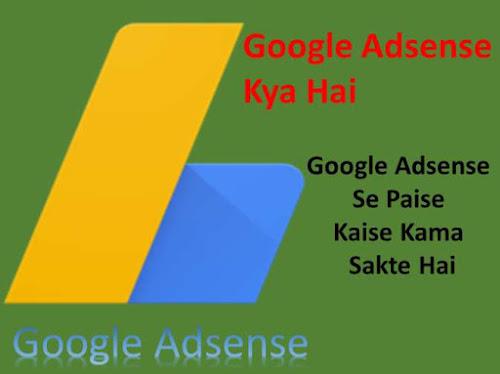 Google Adsense क्या है और अद्सेंसे से कैसे पैसा कमा सकते है