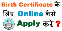 how-to-apply-birth-certificate-for-online