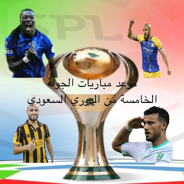 جدول موعد مباريات الجولة الخامسة من الدوري السعودي 2021