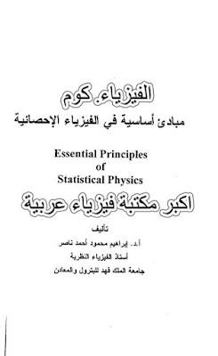 تحميل كتاب مبادئ اساسية في الفيزياء الإحصائية pdf