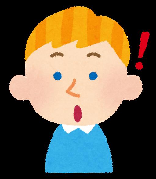 白人の男の子の表情イラスト「ひらめいた顔・焦った顔・驚いた顔・悩んだ顔」   かわいいフリー素材集 いらすとや