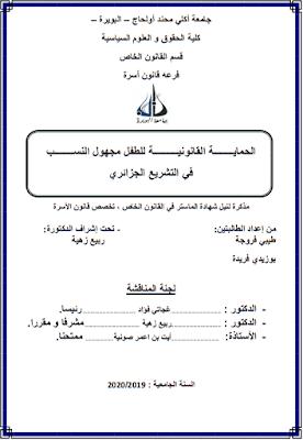 مذكرة ماستر: الحماية القانونية للطفل مجهول النسب في التشريع الجزائري PDF