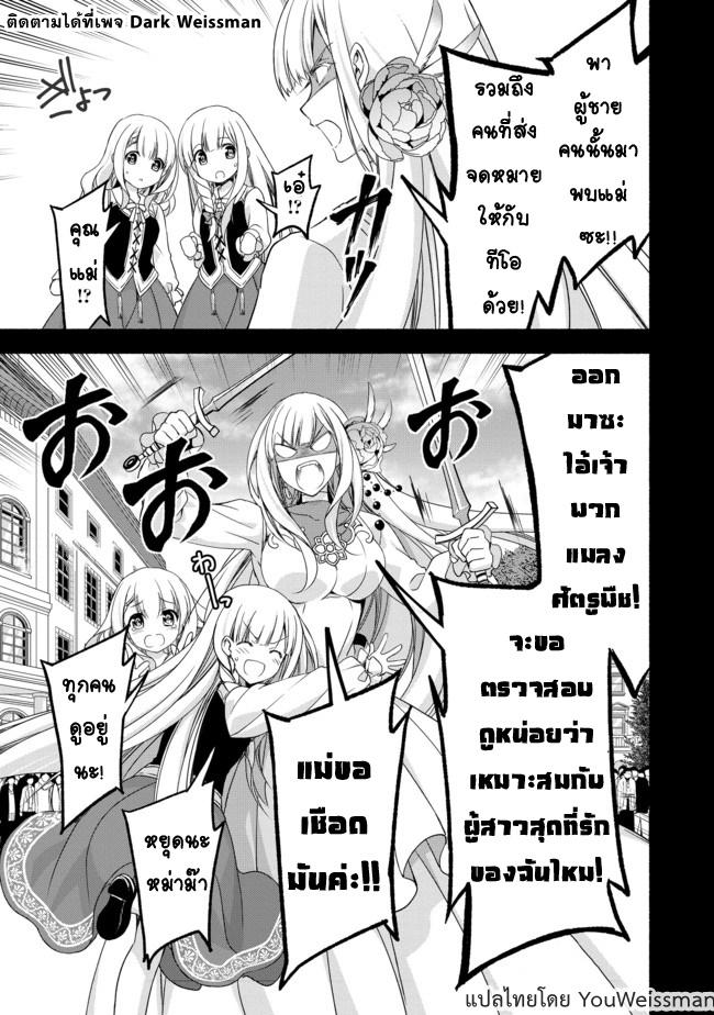 Moto Kizoku Reijou de Mikon no Haha Desuga, Musumetachi ga Kawaii Sugite Boukenshagyo mo Ku ni Narimasen - หน้า 23
