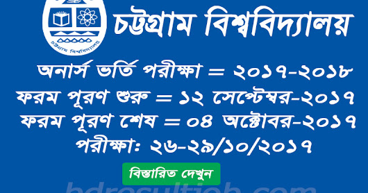 Chittagong University Admission Test Circular 2017-18 has been published.