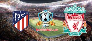 نتيجة مباراة ليفربول واتلتيكو مدريد في إياب ربع نهائي دوري أبطال اوروبا اليوم الأربعاء 11-3-2020