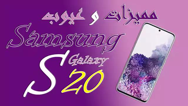 مواصفات الهاتف الذكي Samsung Galaxy S20