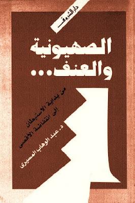 الصهيونية و العنف من بداية الإستيطان إلى إنتفاضة الاقصى - عبد الوهاب المسيري