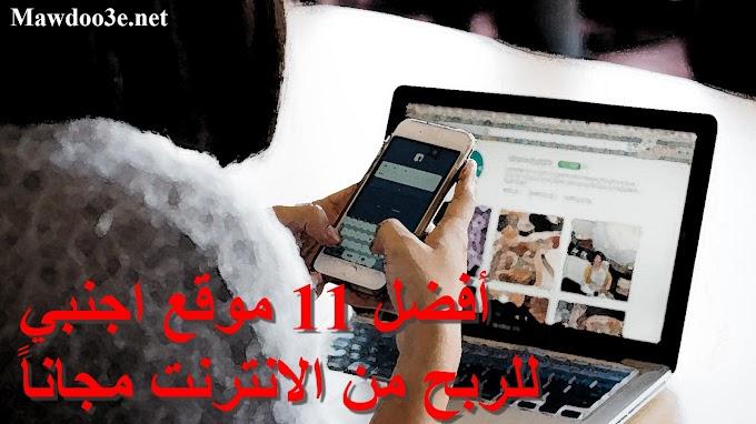 أفضل المواقع الأجنبية للربح من الانترنت للمبتدئين : 11 موقع صادق لربح المال مجاناً