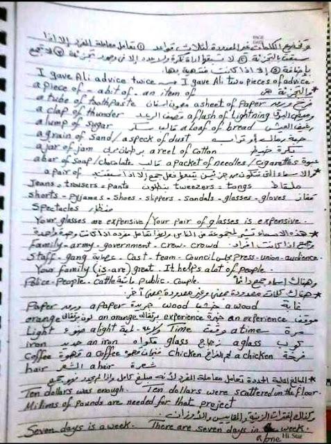 بخط اليد مراجعة جرامر اللغة الإنجليزية لـ امتحان الثانوية العامة 20016 فى 12 ورقة 12
