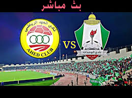 شاهد مباراة العهد والوحدات الاردني بث مباشر اون لاين اليوم 24-06-2019 كأس الإتحاد الآسيوي