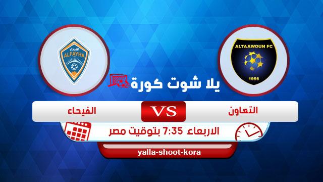 altaawon-vs-al-feiha