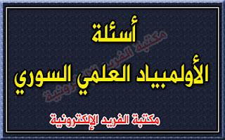 أسئلة وحلول الأولمبياد العلمي السوري pdf، أولمبياد الفيزياء، الأولمبياد العلمي في الرياضيات، أولمبياد الأحياء، المرحلة الأولى والثانية، الأولمبياد السوري للمناطق والمدارس والمحافظات ، المركزي، تحميل الملفات برابط مباشر مجانا pdf