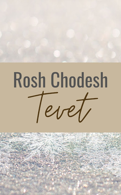 Happy Rosh Chodesh Tevet Greeting Card | 10 Free Pretty Cards | Happy New Month | Tenth Jewish Month