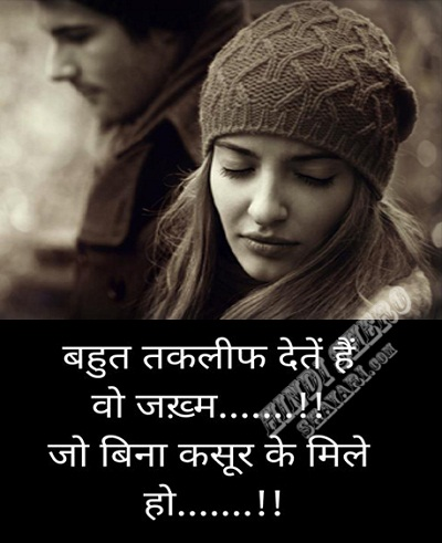 Zakhmi Dil Shayari Hindi for Boys, Girls