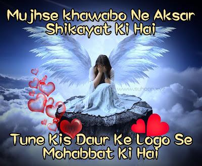 Sad Love shayari, bewafa shayari, new shayari